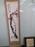 Calligraphy J