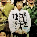 Thumbnail image for A surprise Korean film festival (the KCC's first)