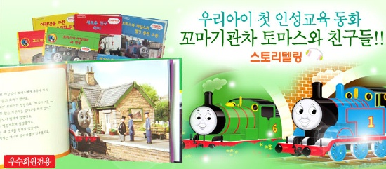 Thomas the Tank Engine in Korean