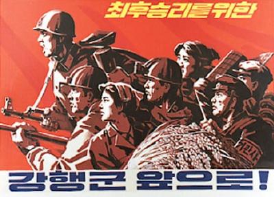 DPRK poster 1