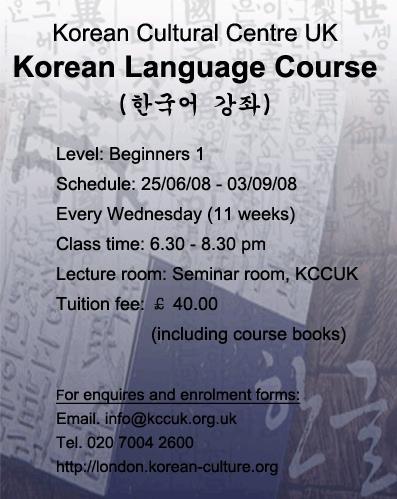 Korean language classes at the KCC | London Korean Links