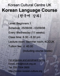 Language Course flyer