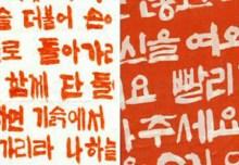 002-hangeul