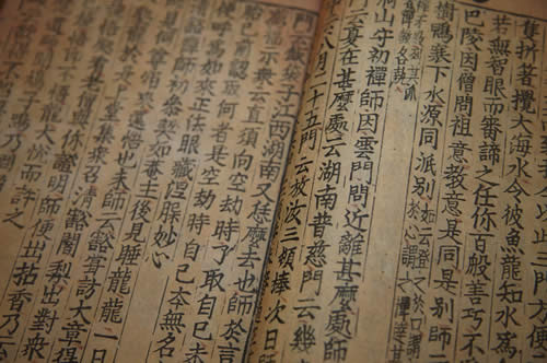 Inside the copy of the Jikji at University of Southern California