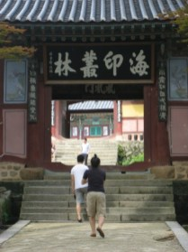 The main entrance to Haeinsa