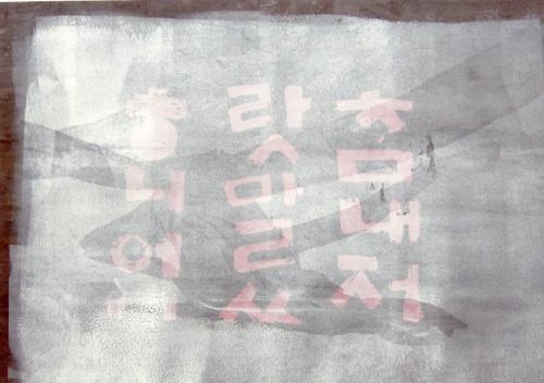 Francesca Cho: Hangul 7 (1996)