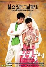 Love of North and South (남남북녀) (Jeong Cho-sin, 2003)