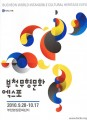 Thumbnail image for Presenting intangible cultural heritage in Bucheon