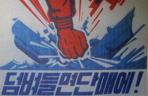 Cheonan Poster