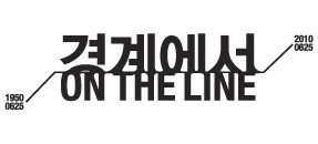 Post image for On the Line: photo exhibition commemorating the Korean War