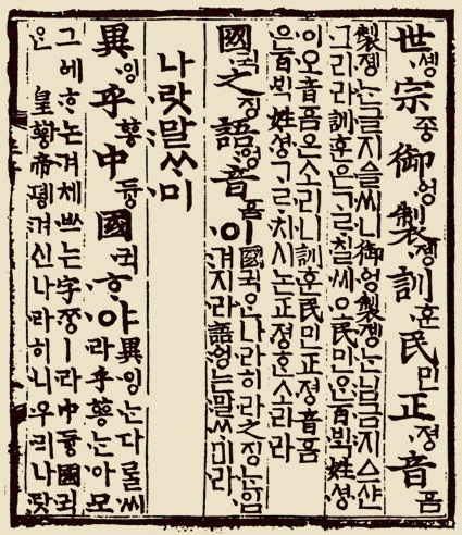 A page from the Hunmin Jeongeum