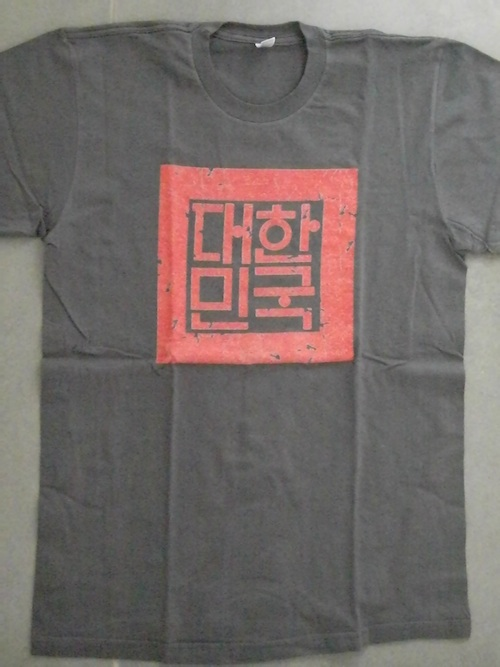 Daehan Minguk T-shirt