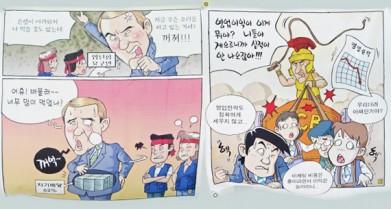 Anti Standard Chartered cartoons in Seoul