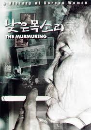 The Murmuring - Byeon Yeong-ju