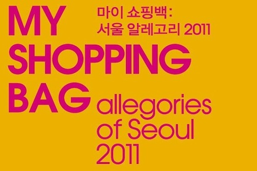 Featured image for post: MY SHOPPING BAG: allegories of Seoul 2011