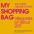 Thumbnail for post: MY SHOPPING BAG: allegories of Seoul 2011