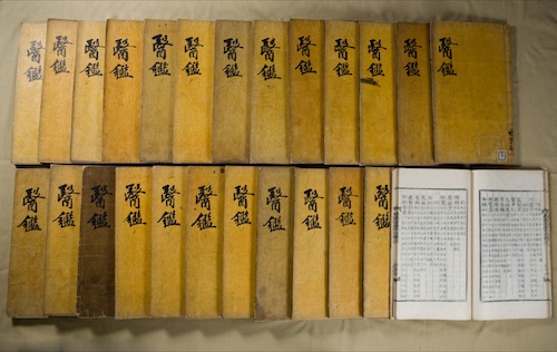The 25 volumes of the Donguibogam