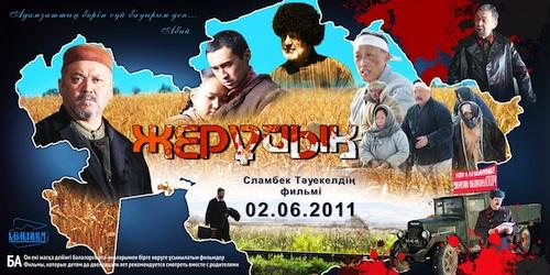 Zheruik poster