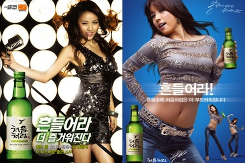 Cheoeumcheorum Soju ad with Lee Hyori