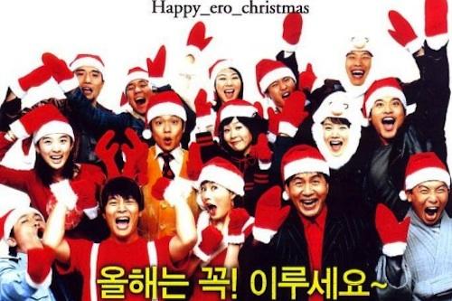 Happy_Ero_Christmas