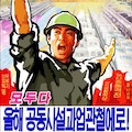 "Thumbnail for post: 2012 Joint New Year Editorial: ""The entire army should place absolute trust in Kim Jong Un and defend him unto death"""