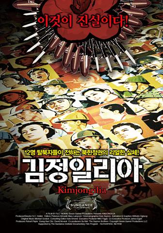 Kimjongilia poster