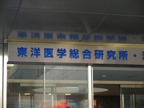 Kitasato University Oriental Medicine Research Centre (北里大學東洋醫學總合硏究所)