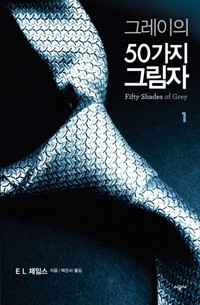 50 Shades of Grey - the Korean cover