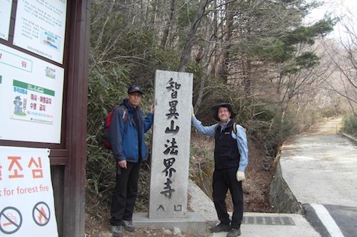 At the start of the trail
