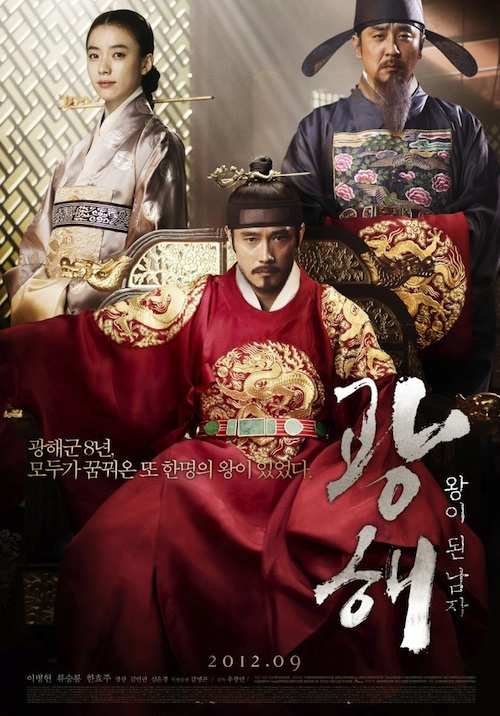 Gwanghae poster