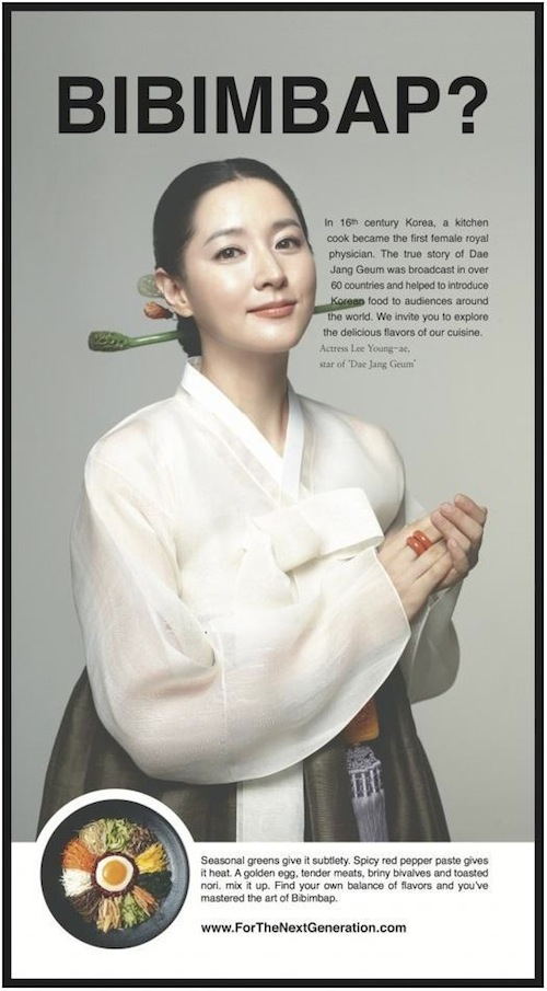 The full page ad for bibimbap