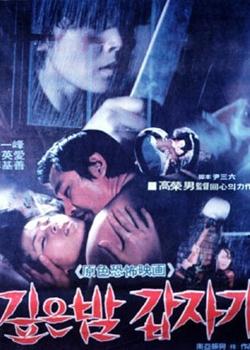 suddenly_at_midnight_korean_horror_1981