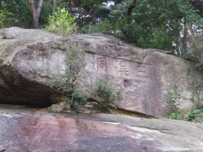 An engraved rock in the Seokpageong's natural wooded gardens