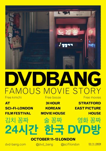 DVD-BANG-yellow-+-blue--korean  LO RES