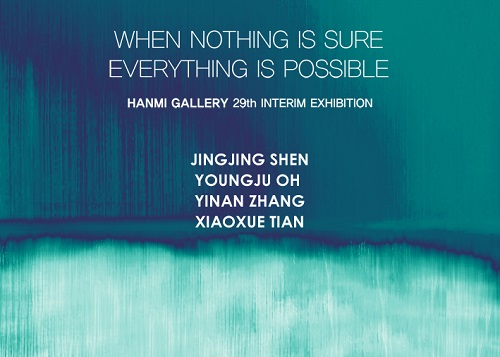 Post image for When nothing is sure, everything is possible: Hanmi Gallery's 29th interim exhibition