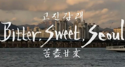 Featured image for post: Festival film review: Bitter, Sweet, Seoul