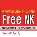Free NK logo