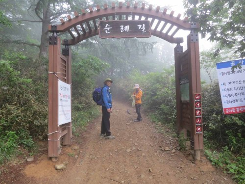 Mr Yoon and Sena's mother at the start of the trail, having said our thank-yous to the sanshin