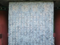 The Memorial Stone for Kim Yu-sin