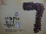 Poster for the 7th Gangneung Coffee Festival in early October this year