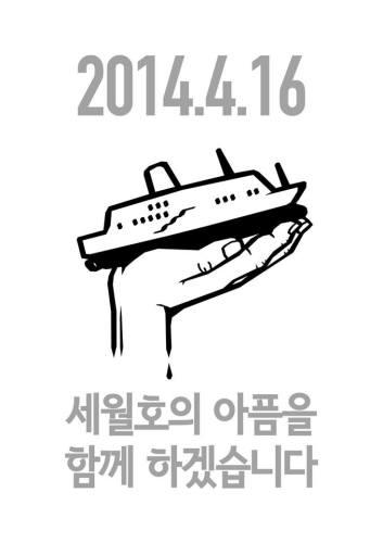 Sewol poster
