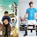 Thumbnail for post: Event news: My Teacher, Mr. Kim and King of Jokgu are July's films at the KCC