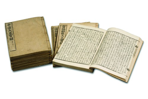 Part of the 888-volume Annals of the Joseon Dynasty (photo: Cultural Heritage Administration)