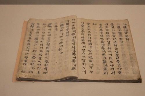 The Fisherman's Calendar on display in the Yun Family Museum, Haenam-eup