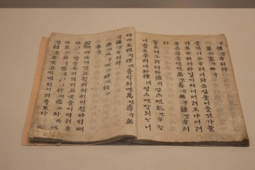 The Fisherman's Calendar on display in the Yun Family Museum, Haenam-eup