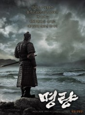 Poster for Roaring Currents