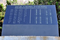 The text of Song Si-yeol's poem
