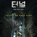 Thumbnail for post: Film review: Tunnel – will it be a hit outside Korea?