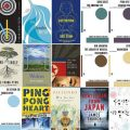 Thumbnail for post: New and upcoming literature and fiction titles for 2017 [updated]