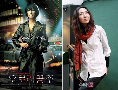 Eom Jung-hwa as Princess Aurora